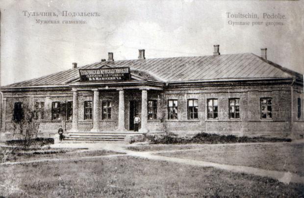 Мужская гимназия в Тульчине.