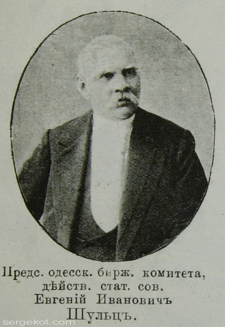 Евгений Иванович Шульц.