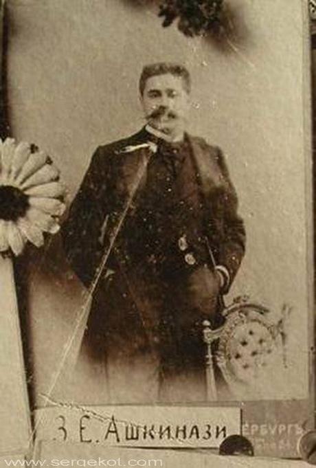 Зигфрид Евгеньевич Ашкенази.