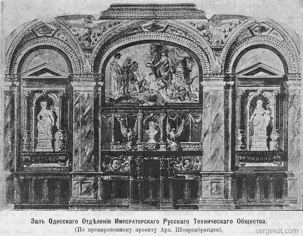 Одесса. Проект главного зала в здании Имп. Русского Технического Общества. Шеврембрандт, 1894