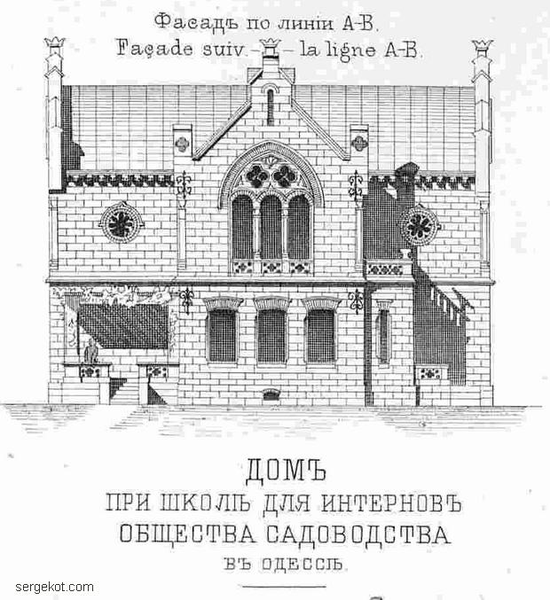 Здание интерната в Школе Садоводства. Одесса.