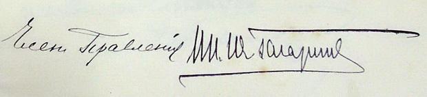 Подпись князя Юрия Гагарина.