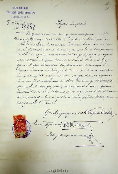 Удостоверение от Бессарабско-Таврического банка, 1900 год.