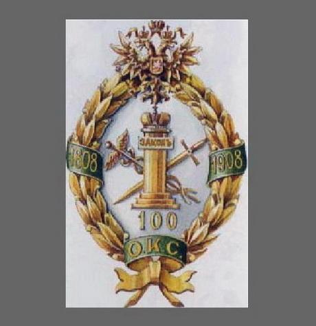 Знак 100-летия Одесского Коммерческого Суда