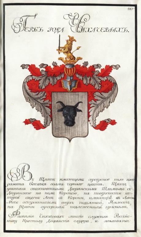 Герб Чихачевых.