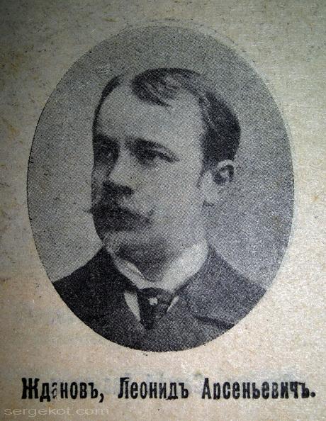 Леонид Арсеньевич Жданов.