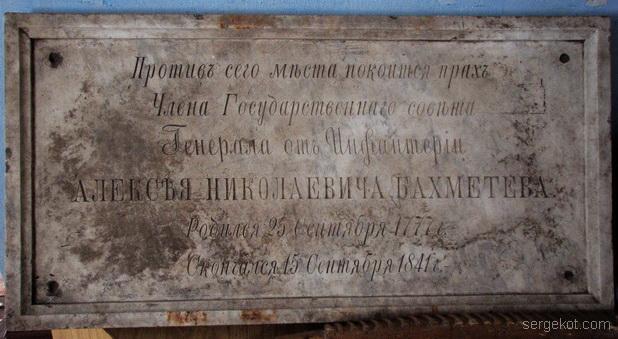 Тимановка. Надгробная плита с могилы Протасова-Бахметева
