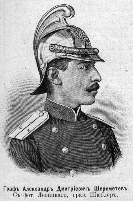 ГрафА.Д.Шереметев.