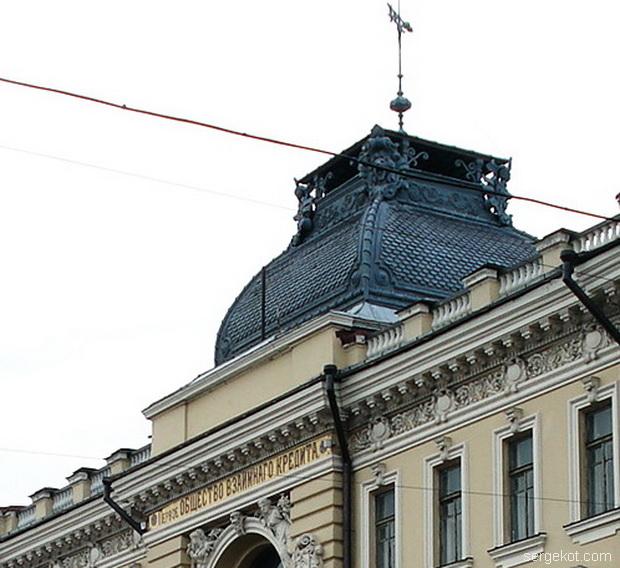 Купол на здании СПб Об-ва Взаимного Кредита.