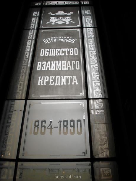 СПб Здание  Об-ва Взаимного кредита. Окно