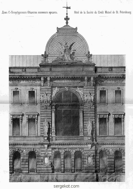 Проект фасада здания Спб. Об-ва Взаимного Кредита. П.Ю. Сэзора.