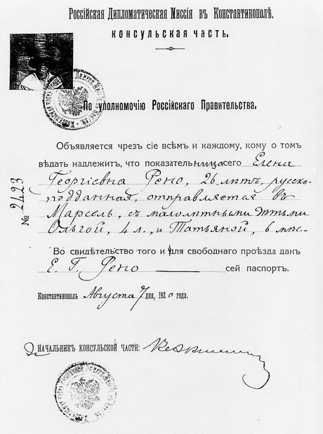 Паспорт Елены Георгивны Рено.