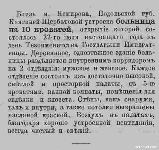 НС-1891-39-40. СТР 390