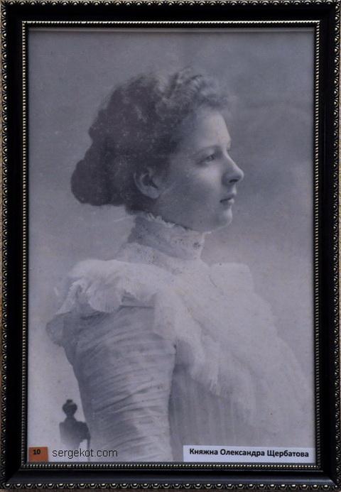 Княжна Александра Алексеевна Щербатова.